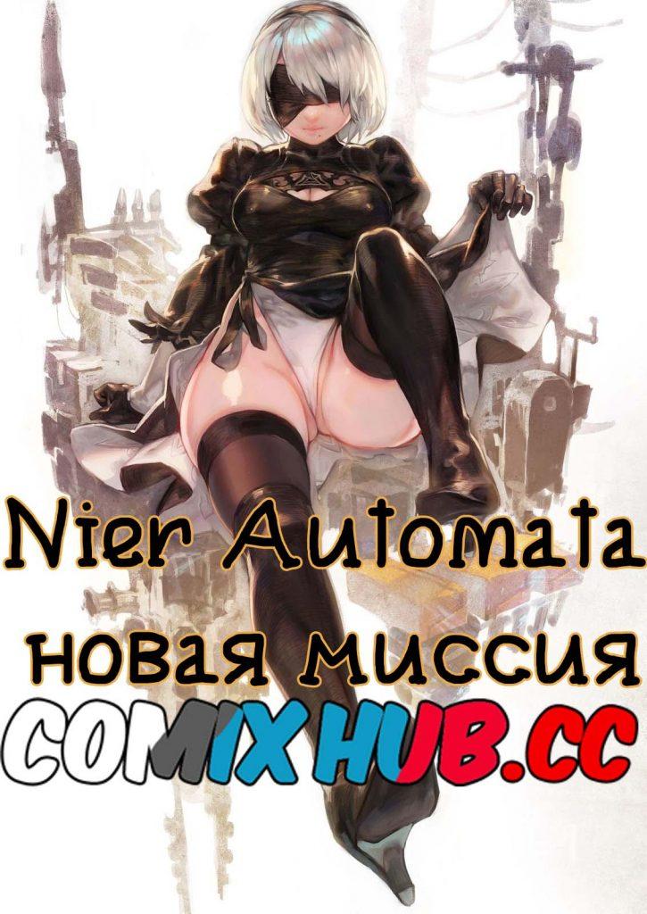 Порно комиксы - Nier Automata - новая миссия. Без цензуры, По играм, Порно комиксы, Хентай манга, манхва