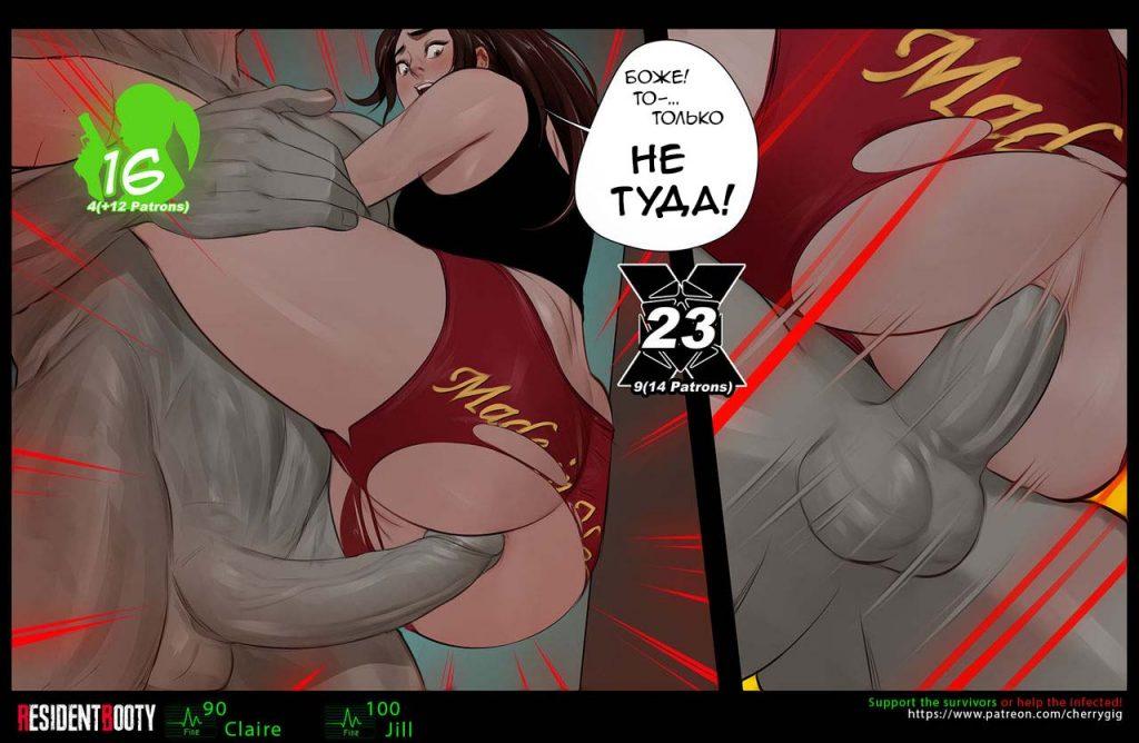 Порно комикс Обитель Зла. Без цензуры