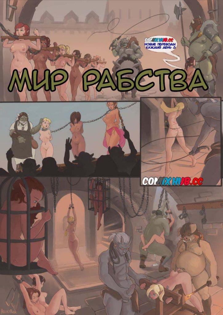 Порно-комикс Мир рабства. По играм, Насилие, Порно комиксы