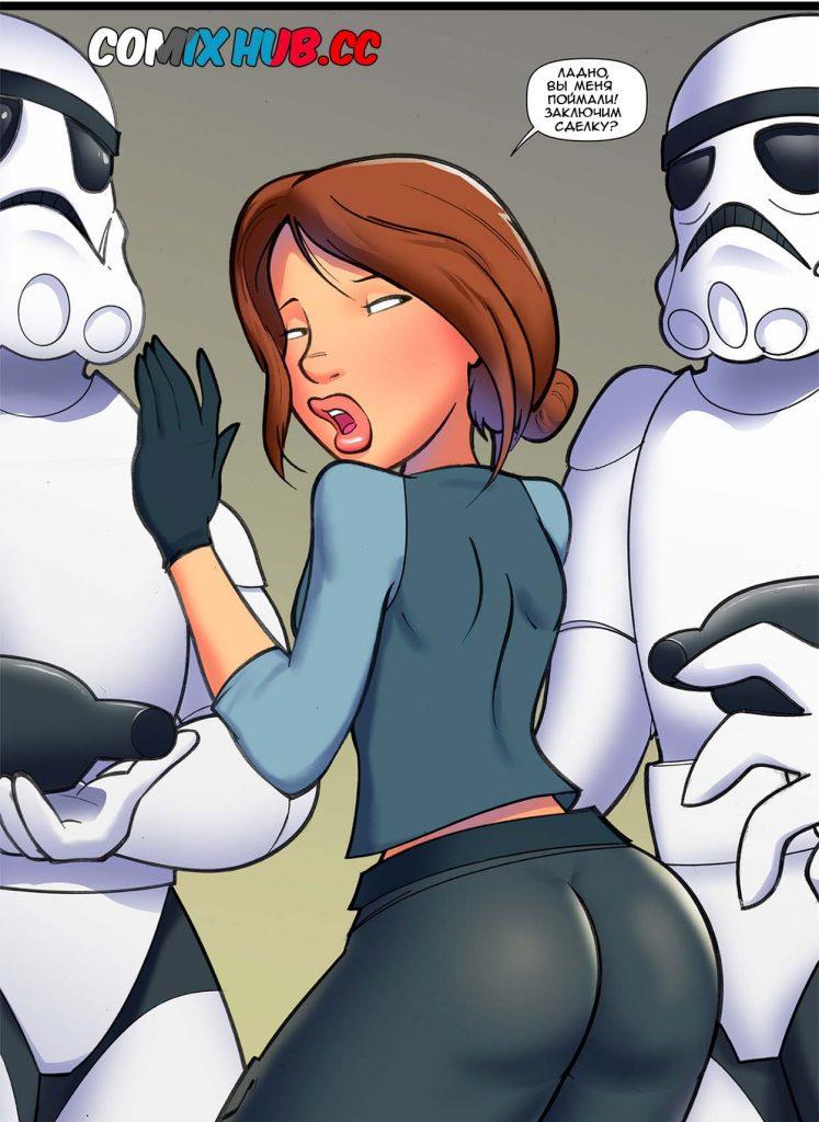Порно комикс. История звездных войн. Супер-герои, Насилие