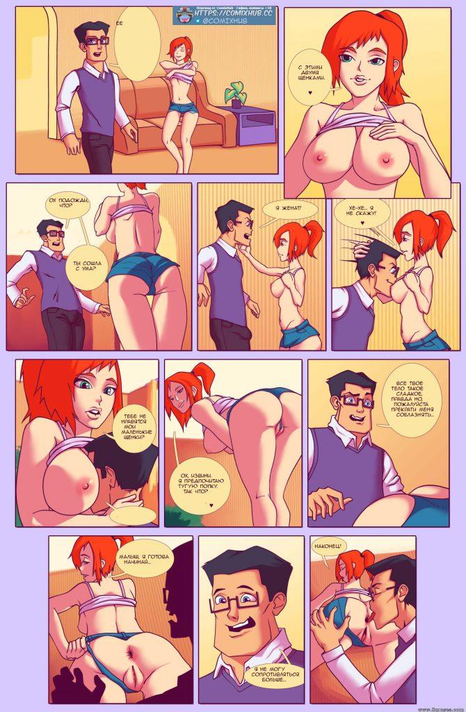 Порно-комикс Хвастовство. Измена