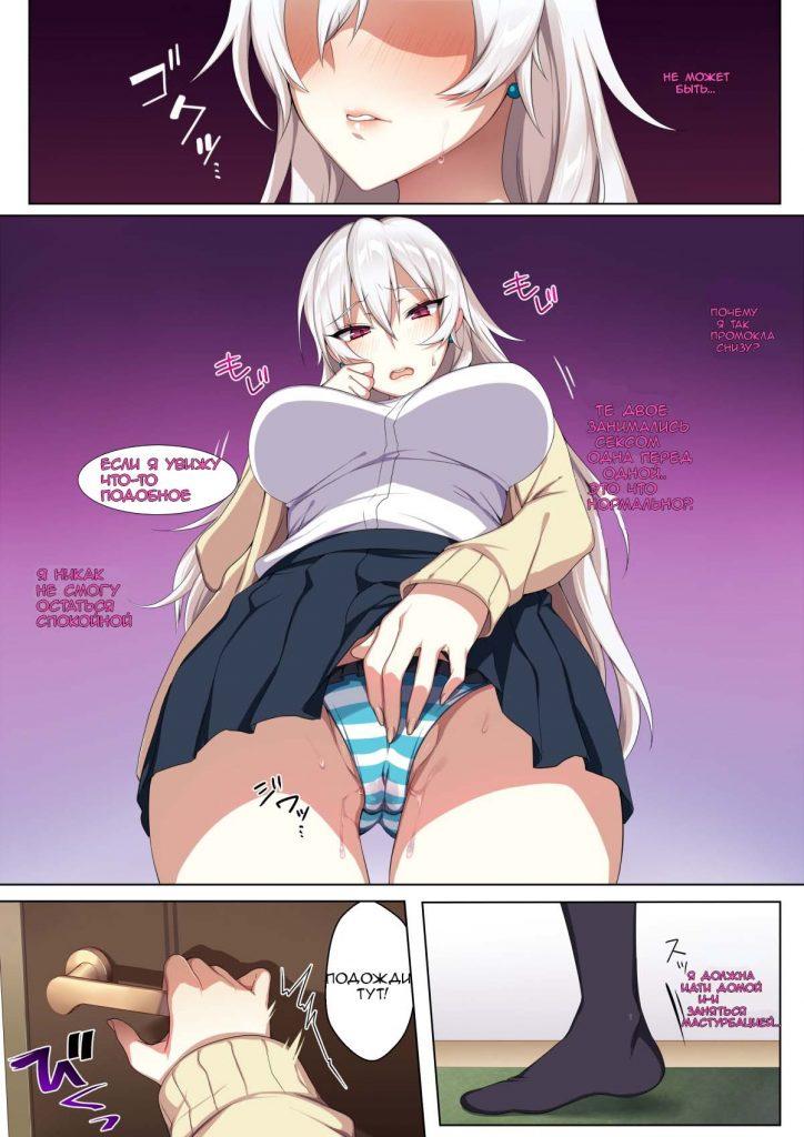 Порно комикс Длинный забег. Часть 2.