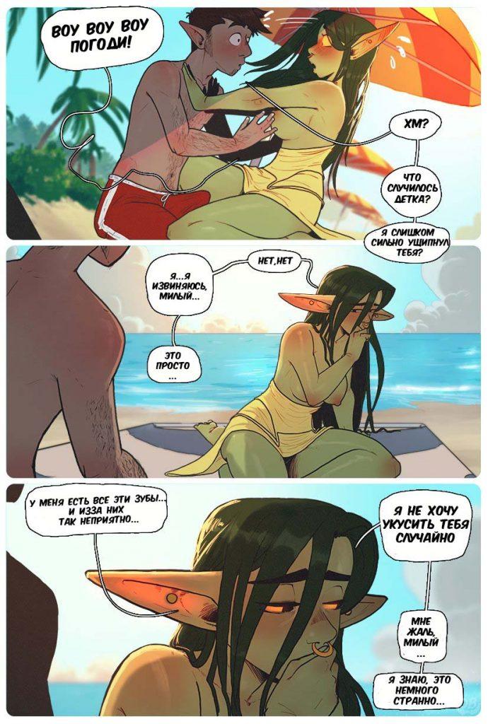 Порно-комиксы Пляжный день в Ксорнаксе. Без цензуры, Порно комиксы