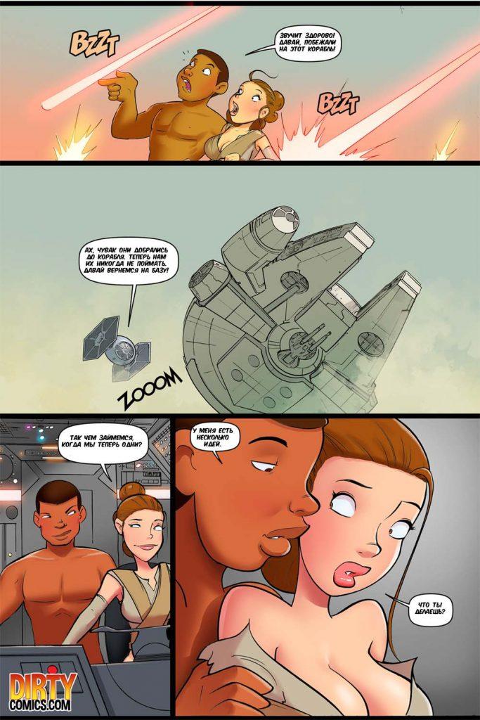 Порно-комикс Звездные войны, восставший член. По играм