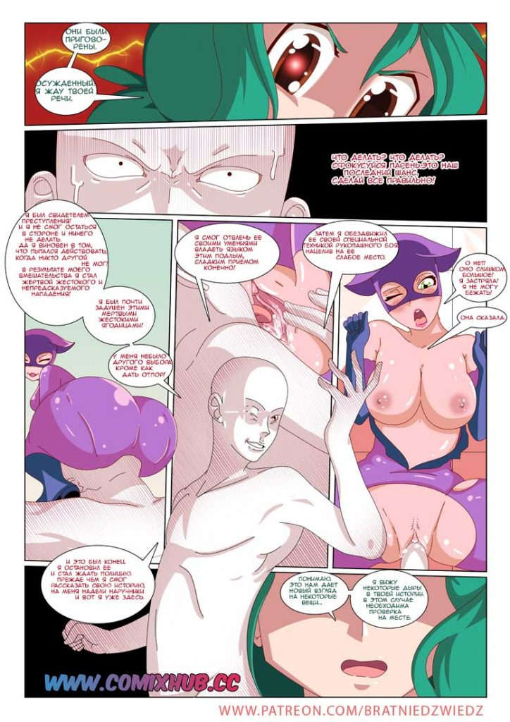 Эрокомиксы - Справедливость восторжествует, часть 4 Без цензуры, Измена, Супер-герои