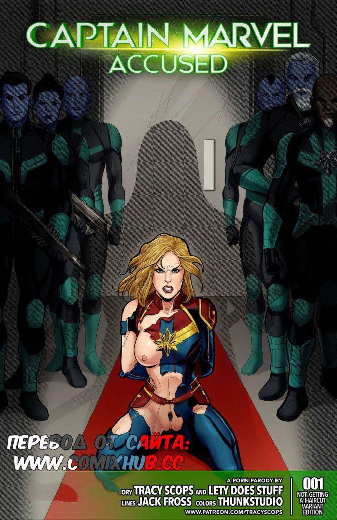Порно-комикс Капитан Марвел. Подсудимая. Супер-герои, Насилие, Порно комиксы