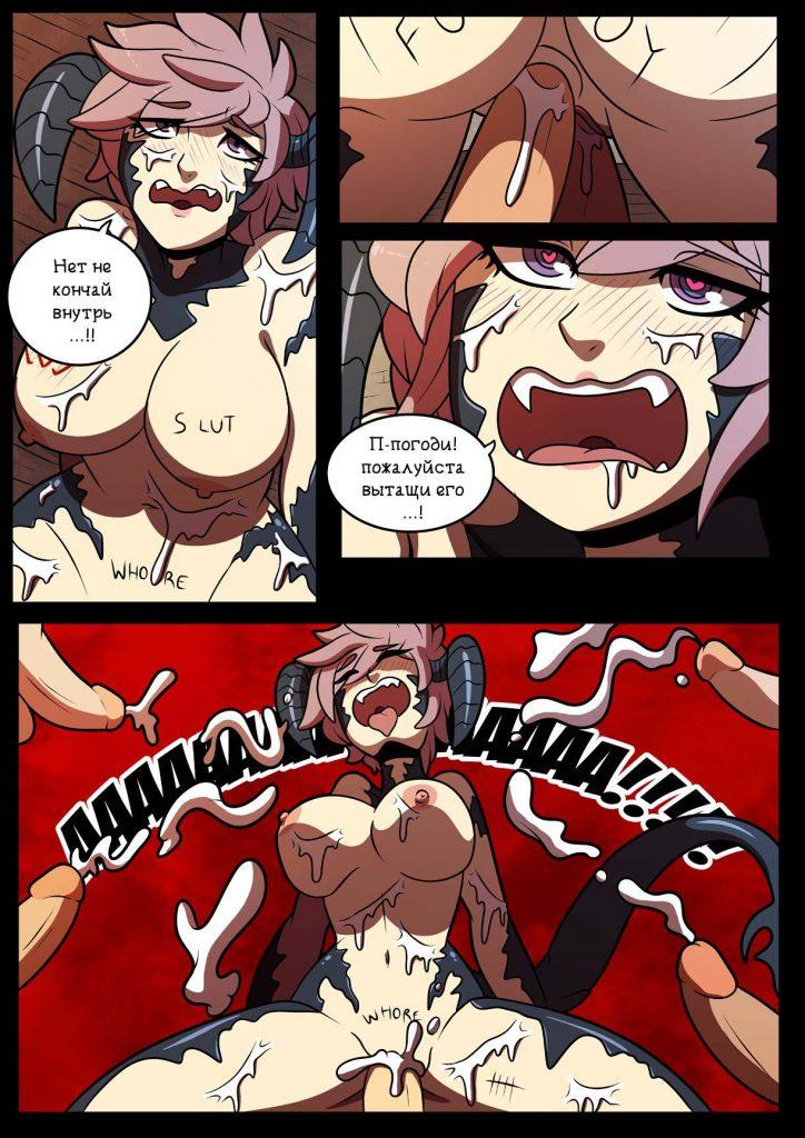 Порно-комикс Проблемы Гарлеана, часть 2. Супер-герои, Насилие