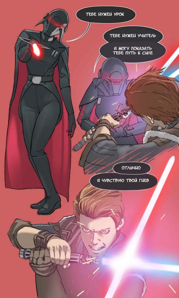 Порно-комикс по играм. Звёздные войны. Джедаи: Павший Орден По играм, Насилие, Порно комиксы, Супер-герои