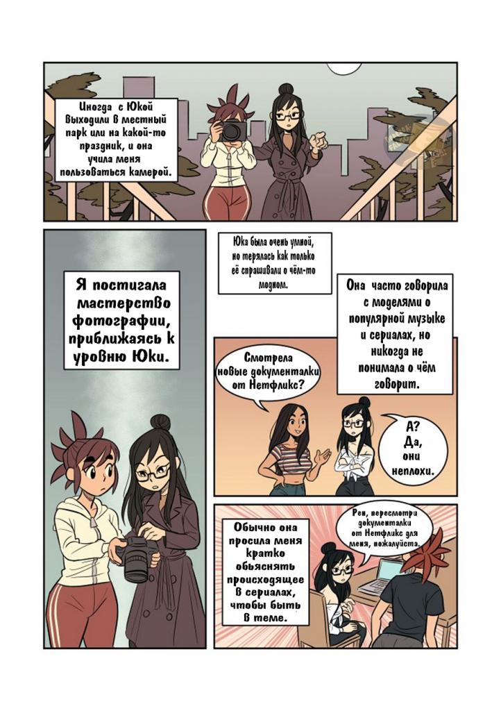 Порно-комикс Экспозиция. Без цензуры, Лесбиянки