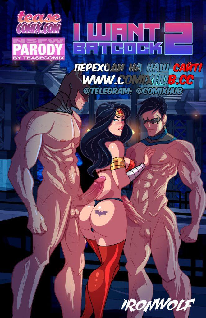 Эрокомиксы - Мне нужен Бэт-член, часть 2. Большие члены, Герои из мультиков, Двойное проникновение, По играм, Супер-герои