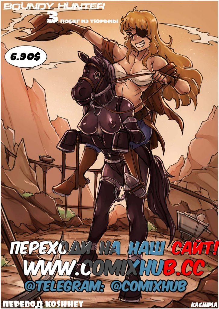 Эрокомиксы - Охотники за головами, часть 3. Лесбиянки, Насилие