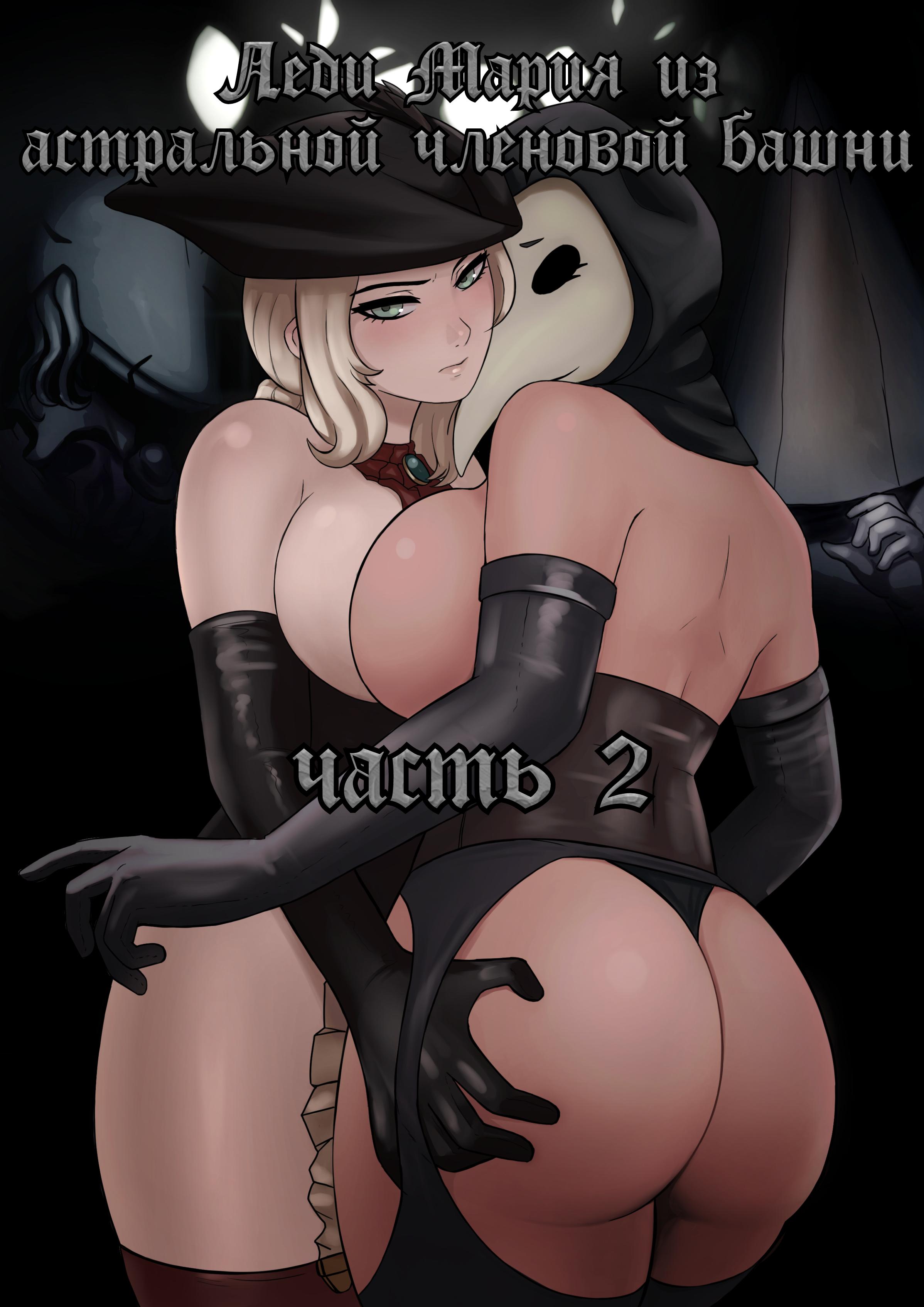 nowajoestar bloodborne hentai comic new cover