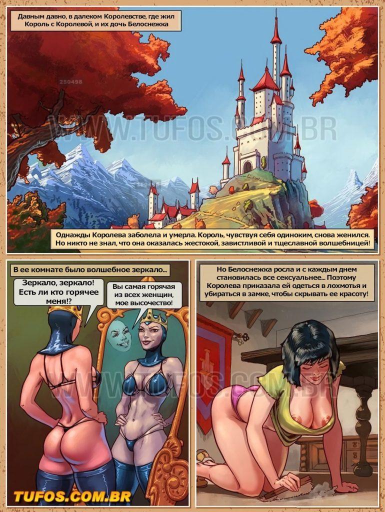 Порно комикс Белоснежка и 7 гномов. Герои из мультиков, Двойное проникновение