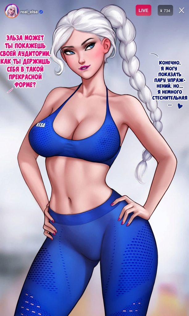 Порно-комикс - Как накачать попу с Эльзой. Герои из мультиков, Порно комиксы