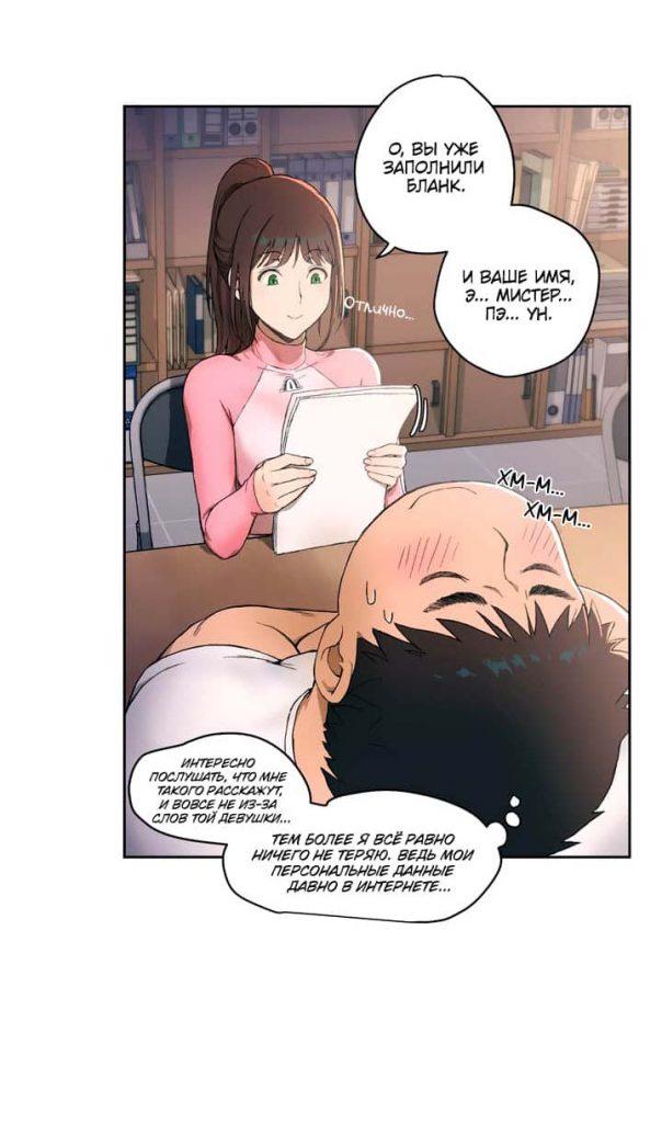 Манга Упражнения сексом. Манга