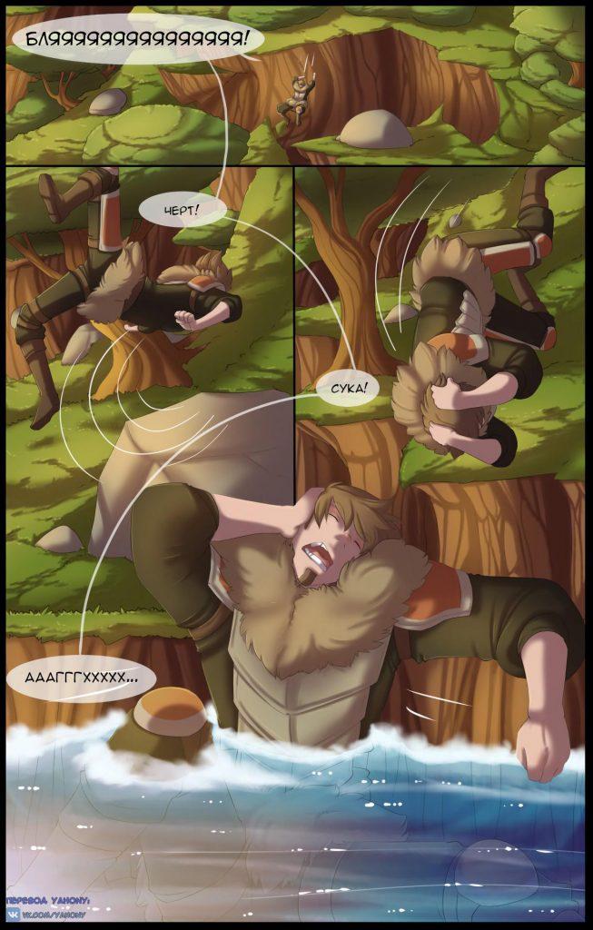 Порно комикс Вой из леса. Большая грудь, Фурри