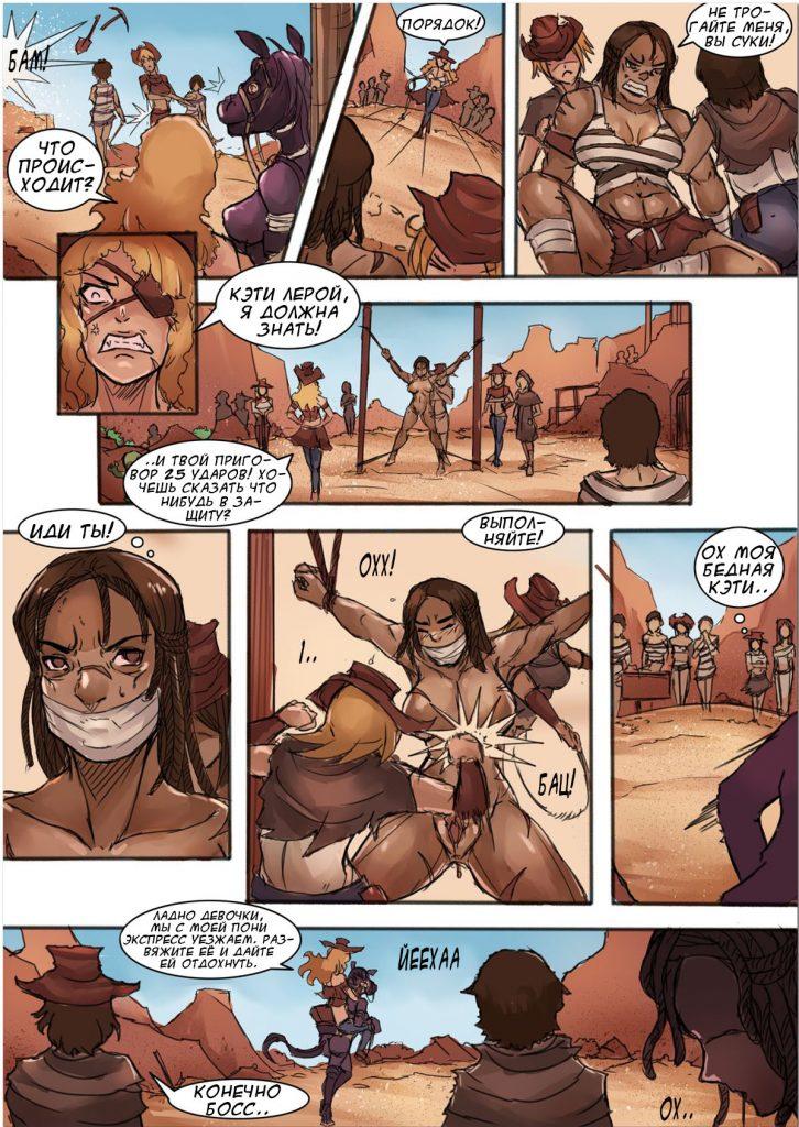Порно-комикс Охотники за головами, часть 3. Большая грудь, Лесбиянки, Насилие, Порно комиксы