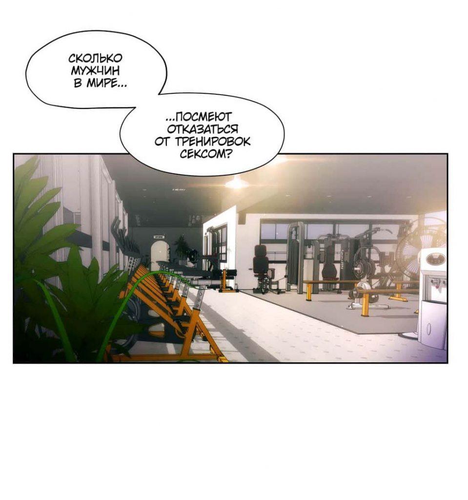 Эро-комикс Занятия сексом. часть 2. Хентай манга, манхва