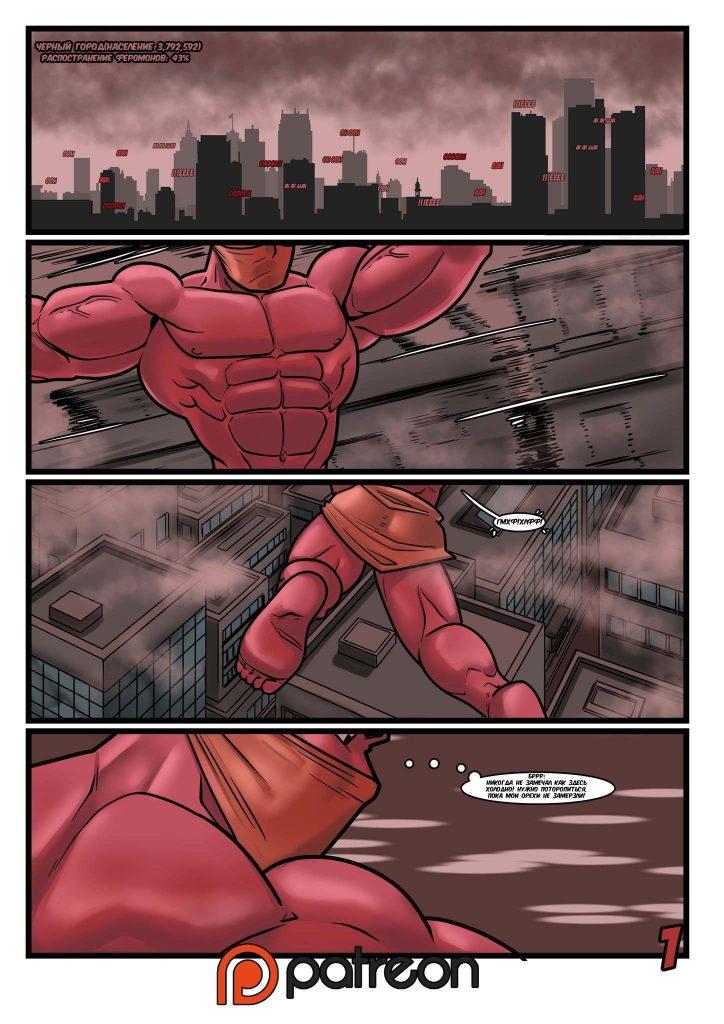 Порно-комикс Оттенки зла. Без цензуры, Порно комиксы