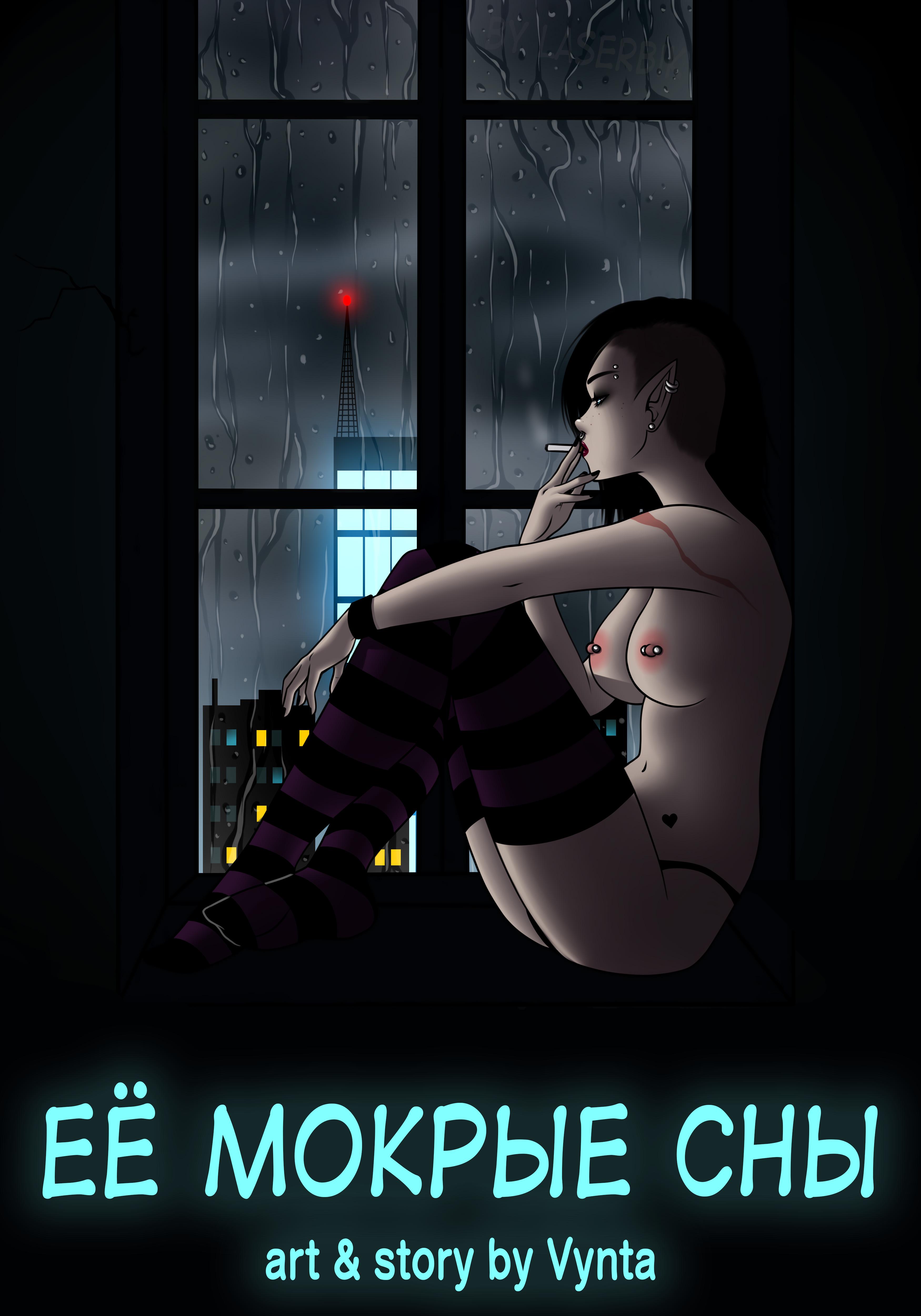 Секс комиксы - Her wet dreams Без цензуры