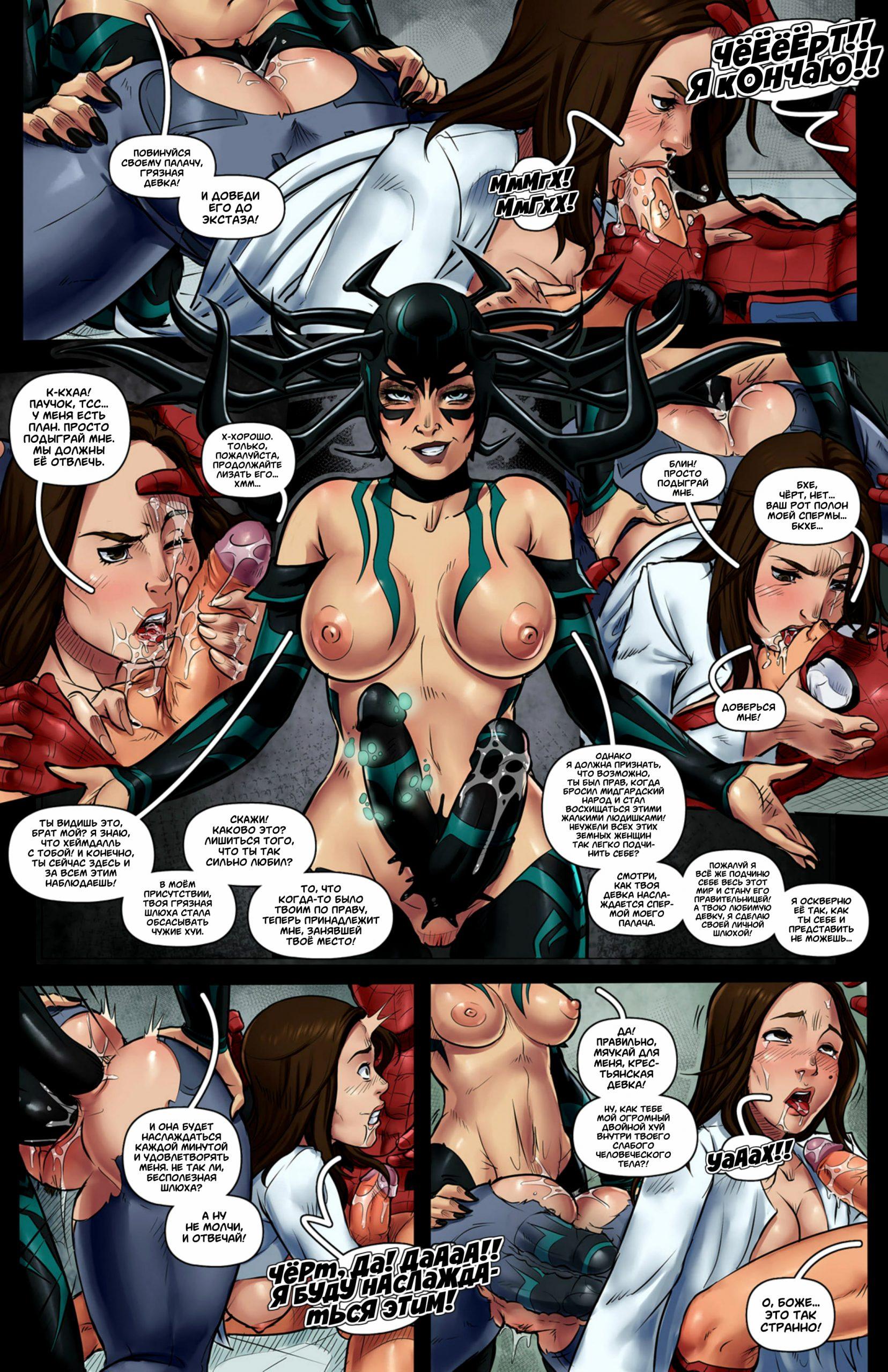 Человек-Паук: Рагнарёк Без цензуры, Большие сиськи, Большие члены, Герои из мультиков, Лесбиянки, Супер-герои, Фемдом,