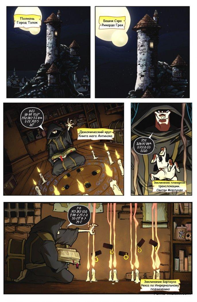 Секс комиксы - Mana world 1 Большая грудь, Большие члены