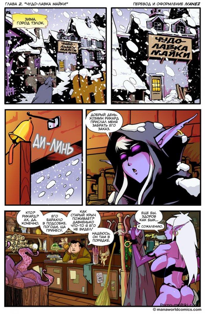 Секс комиксы - Mana world 2 Анал, Большие сиськи, Большие члены