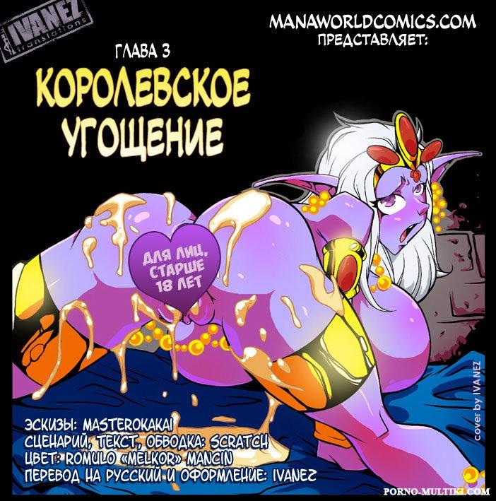 Секс комиксы - Mana world 3 Анал, Большие сиськи, Большие члены