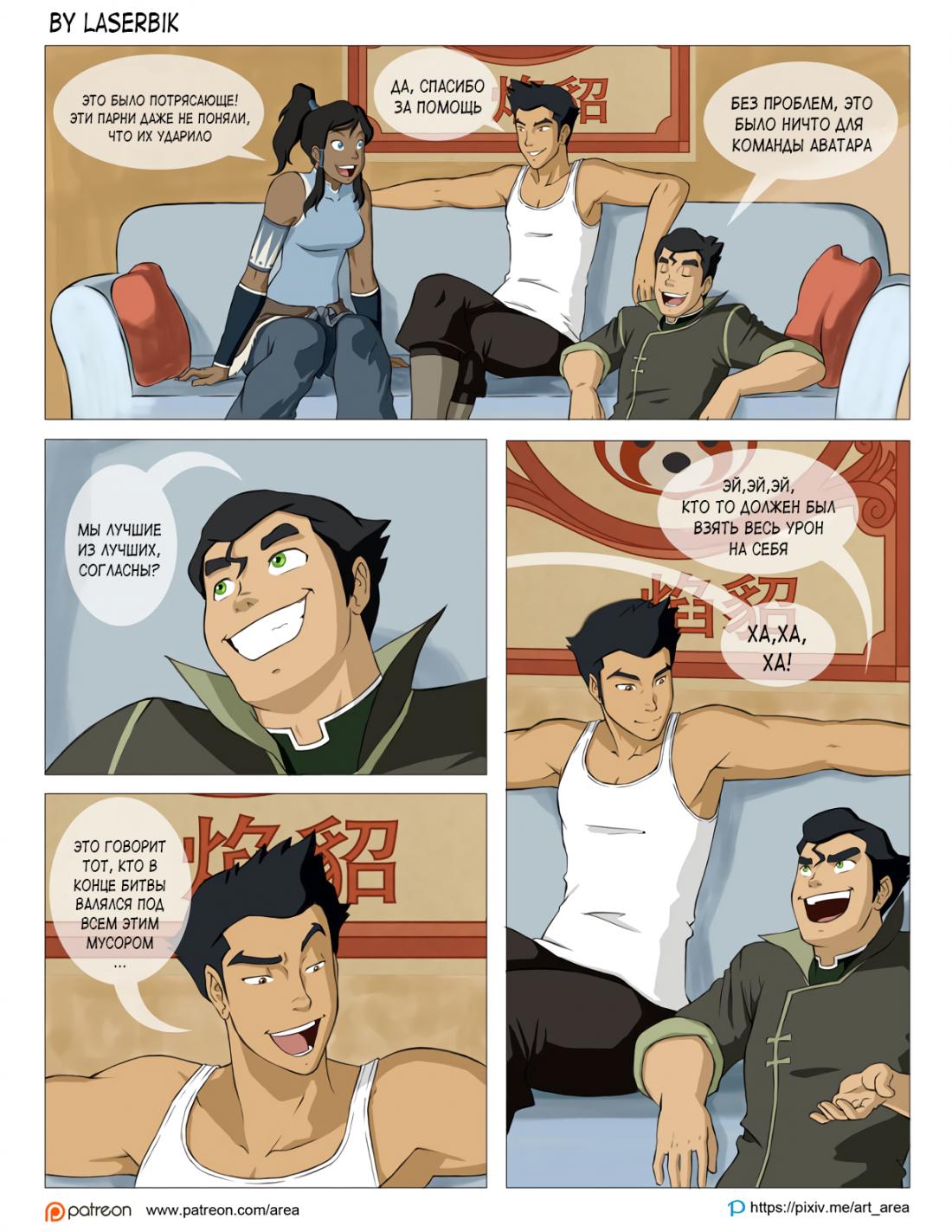 Секс комиксы - Интимная встреча Герои из мультиков
