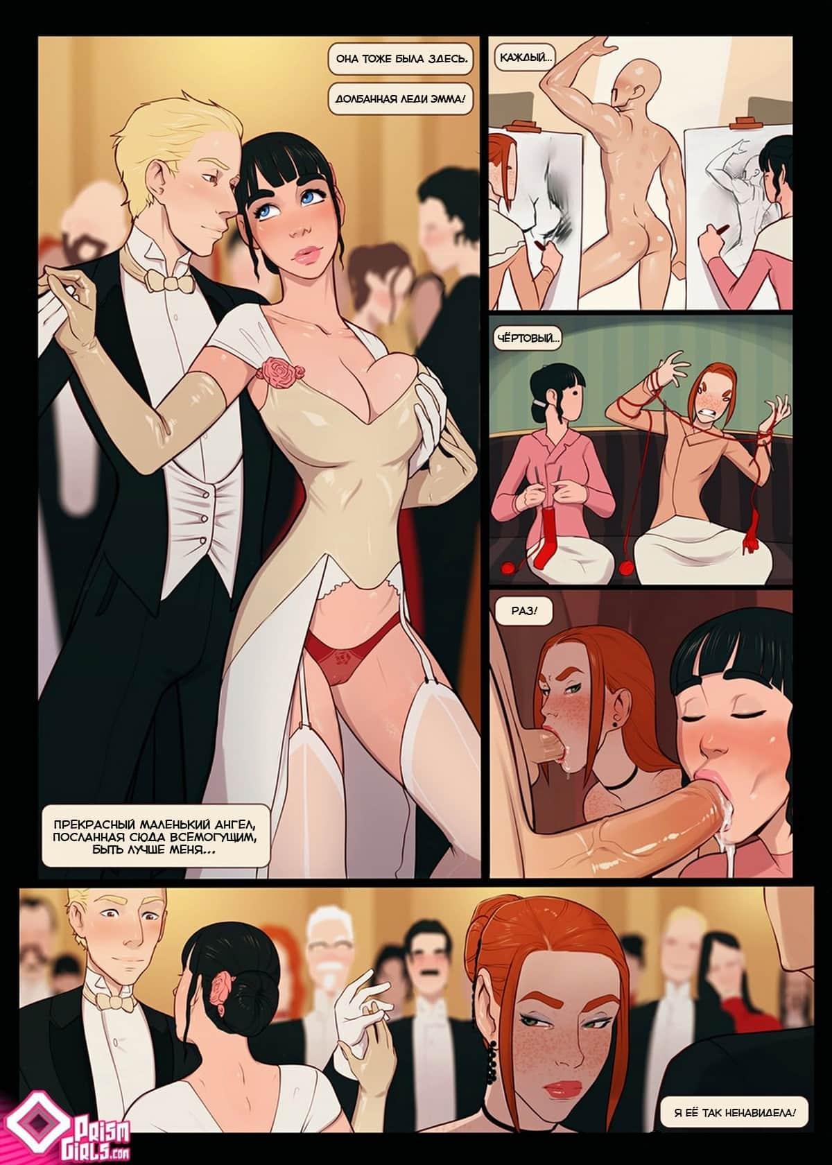 Порно-комикс Мой Дебют. Лесбиянки, Двойное проникновение, Насилие, Порно комиксы