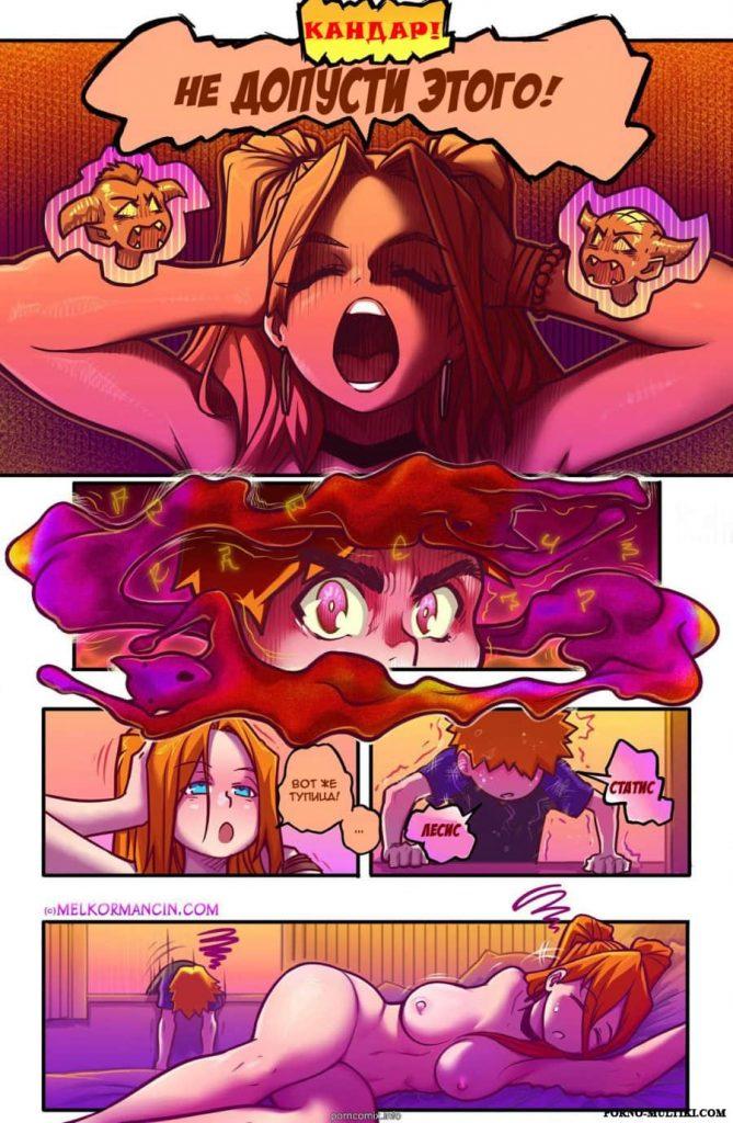 Порно-комикс Хлоя(обновленный) Большие сиськи, Большие члены
