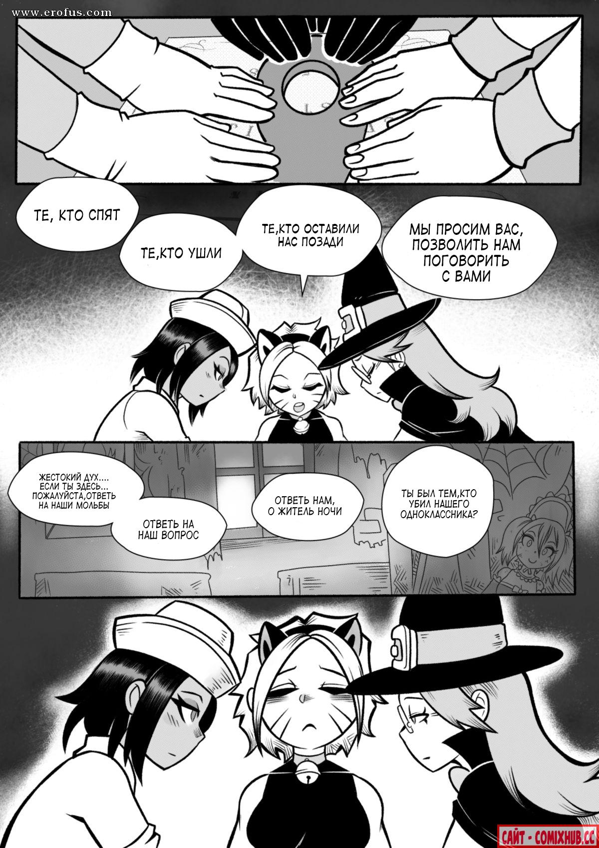 Hereafter — Halloween Без цензуры,