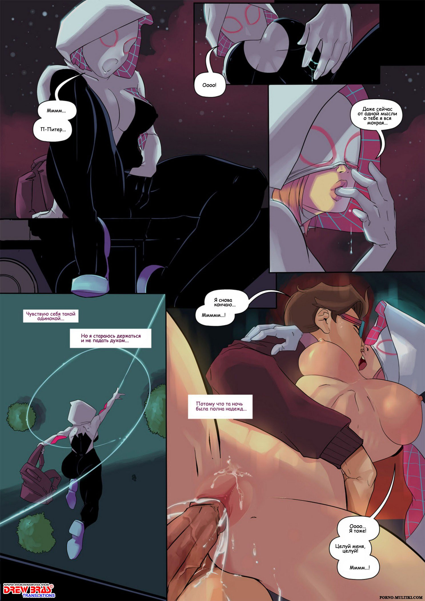 Гвен-Паук Без цензуры, Герои из мультиков, Супер-герои,