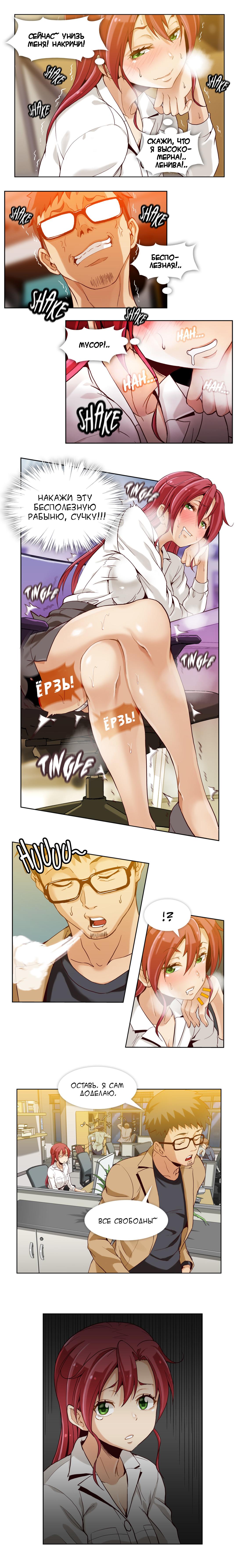 Secret X Folder Глава 1 — Накажите меня, господин!(1) Большие сиськи, Манга,