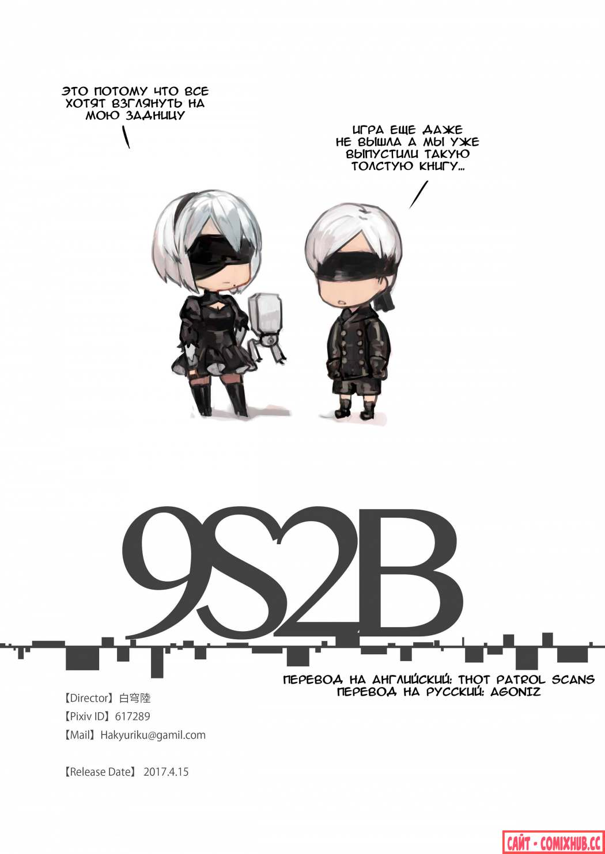 9S2B По играм,