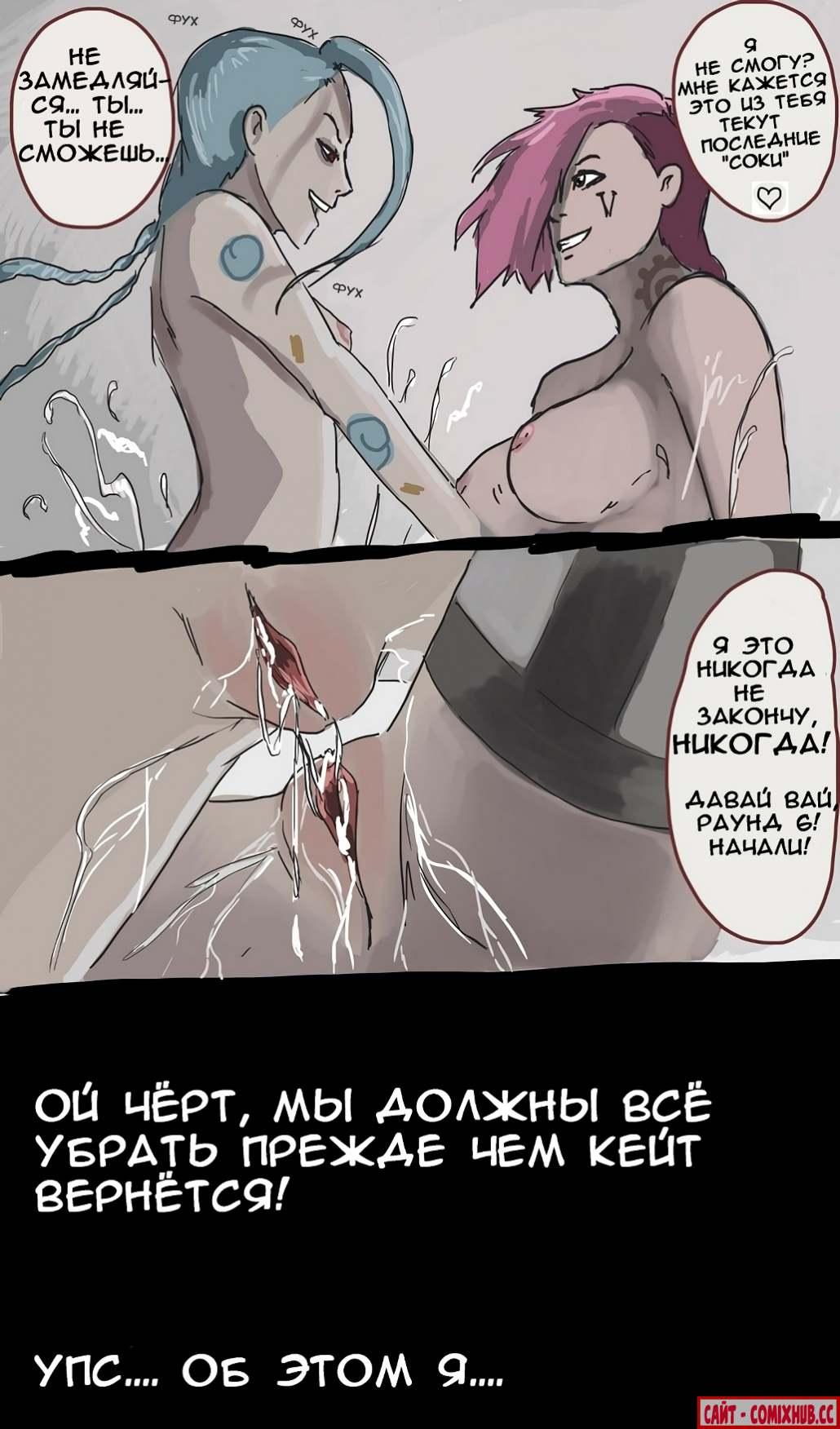 Порно комиксы — Vinx is coming! По играм,