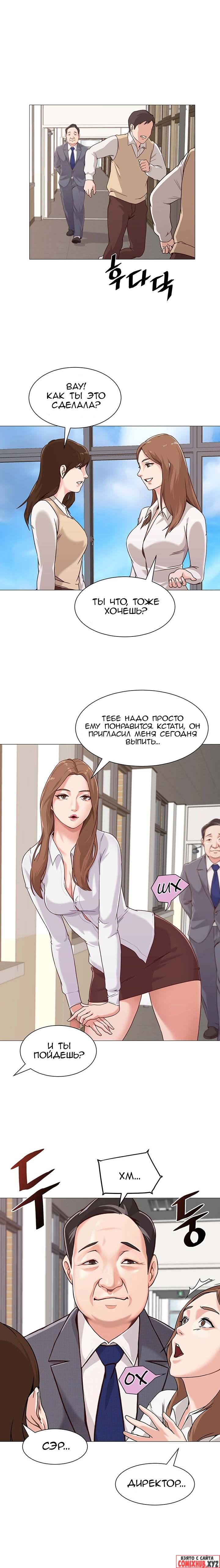 Сексуальный учитель, часть 2 Манга,