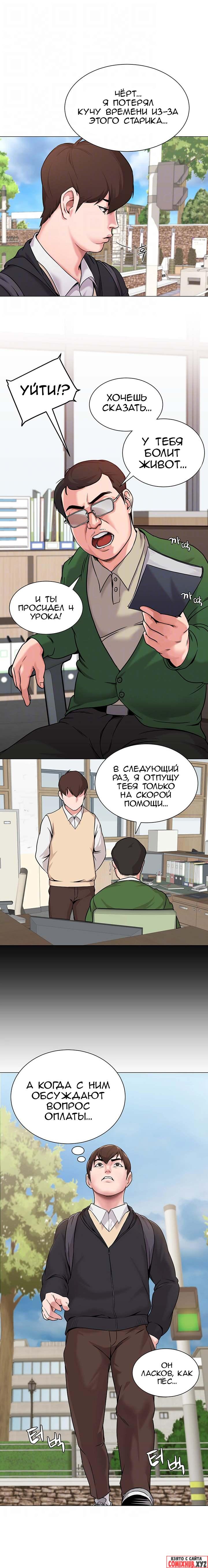 Сексуальный учитель, часть 4 Манга,