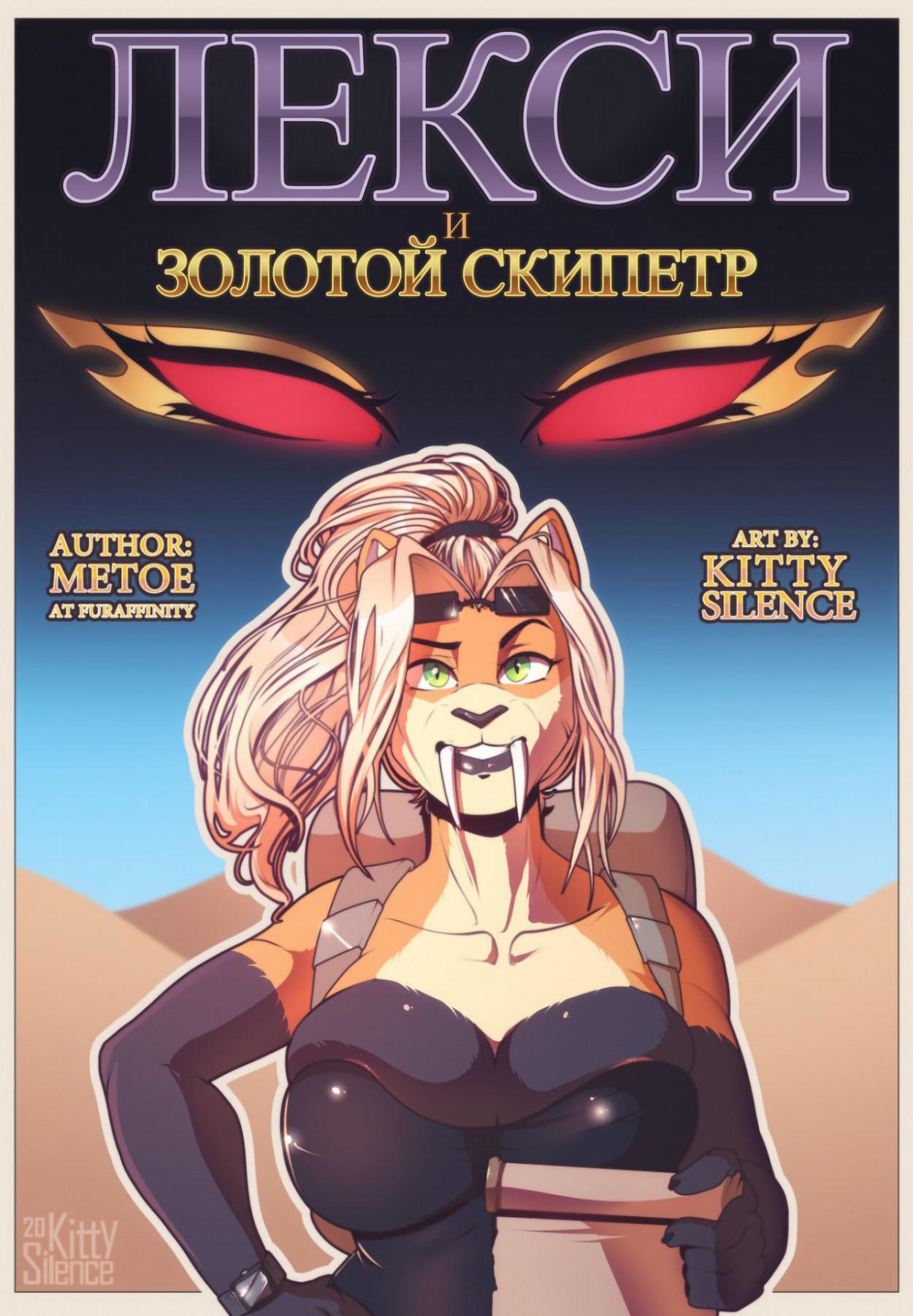 Порно комиксы - Лекси и золотой скипетр Минет, Порно комиксы, Фурри