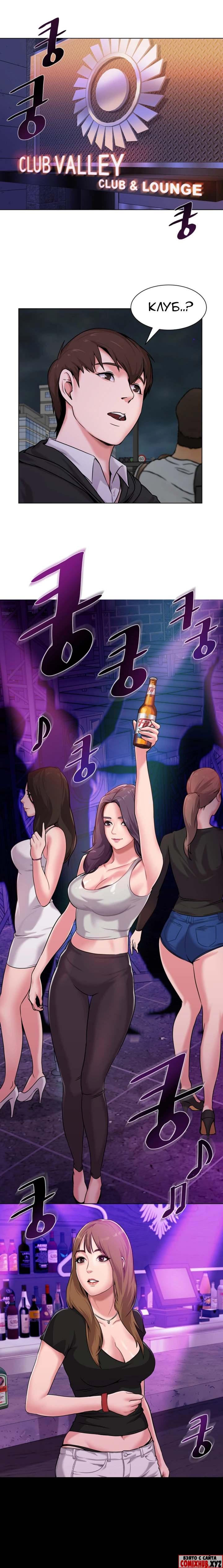 Сексуальный учитель, часть 5 Манга,