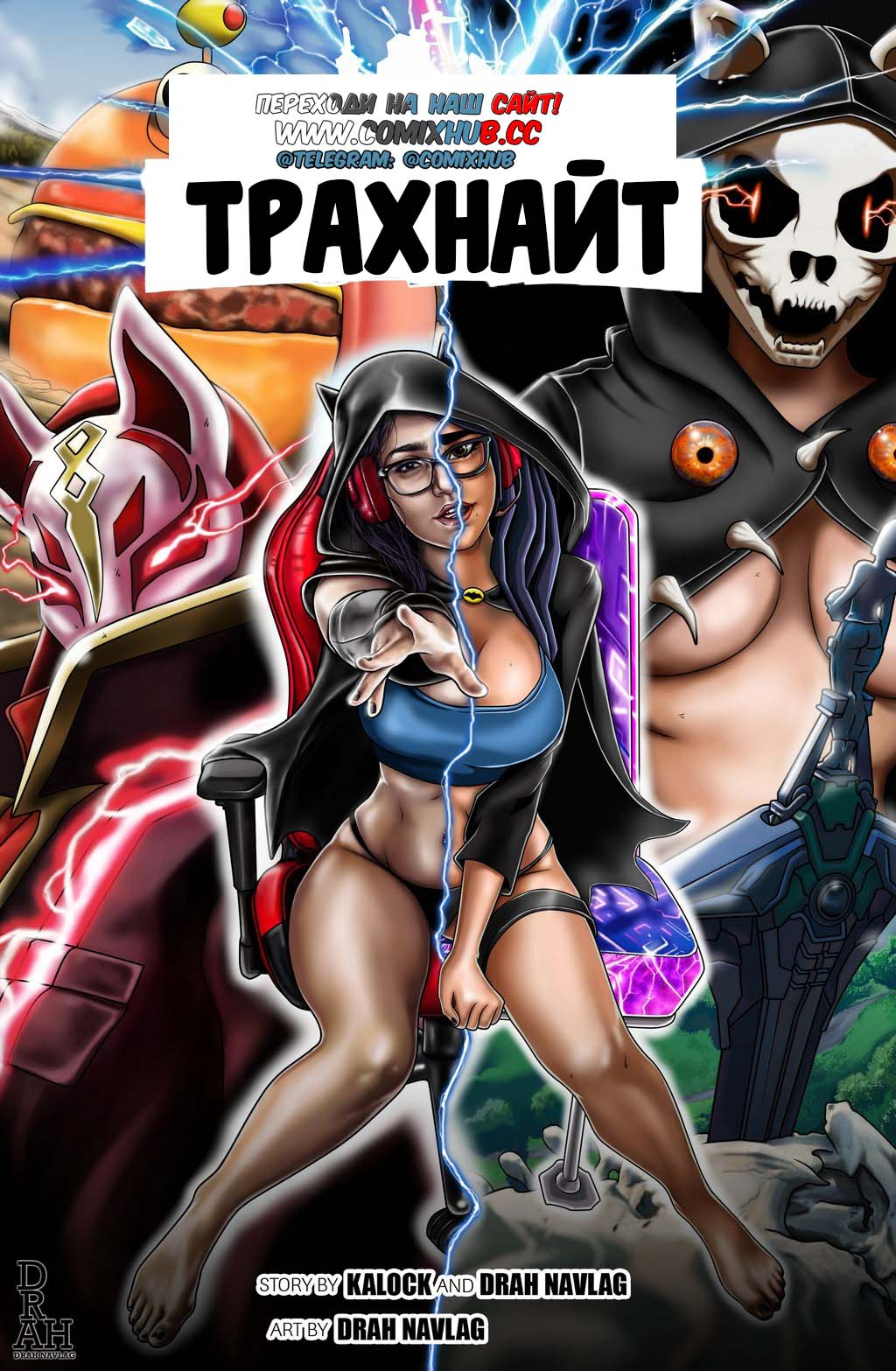 Лучшие порно комиксы за все время. Без цензуры, Хентай манга, манхва