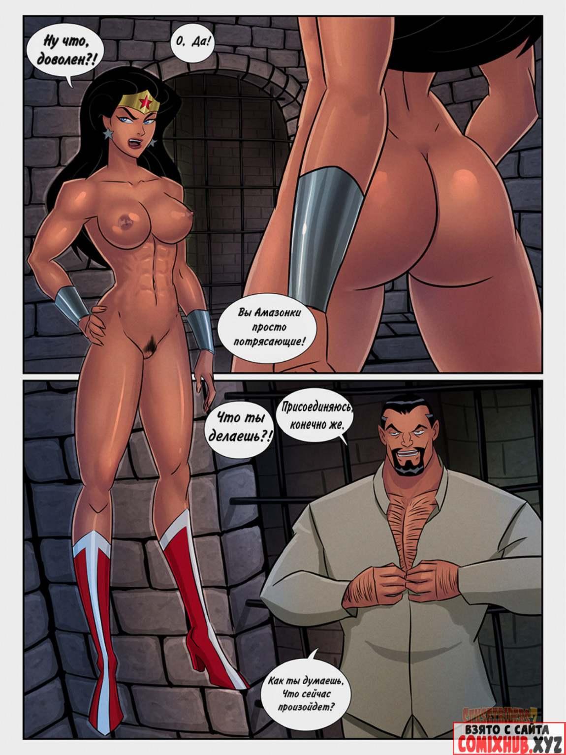 Порно комиксы — Вандализм Большие члены, Герои из мультиков, Минет, Супер-герои,