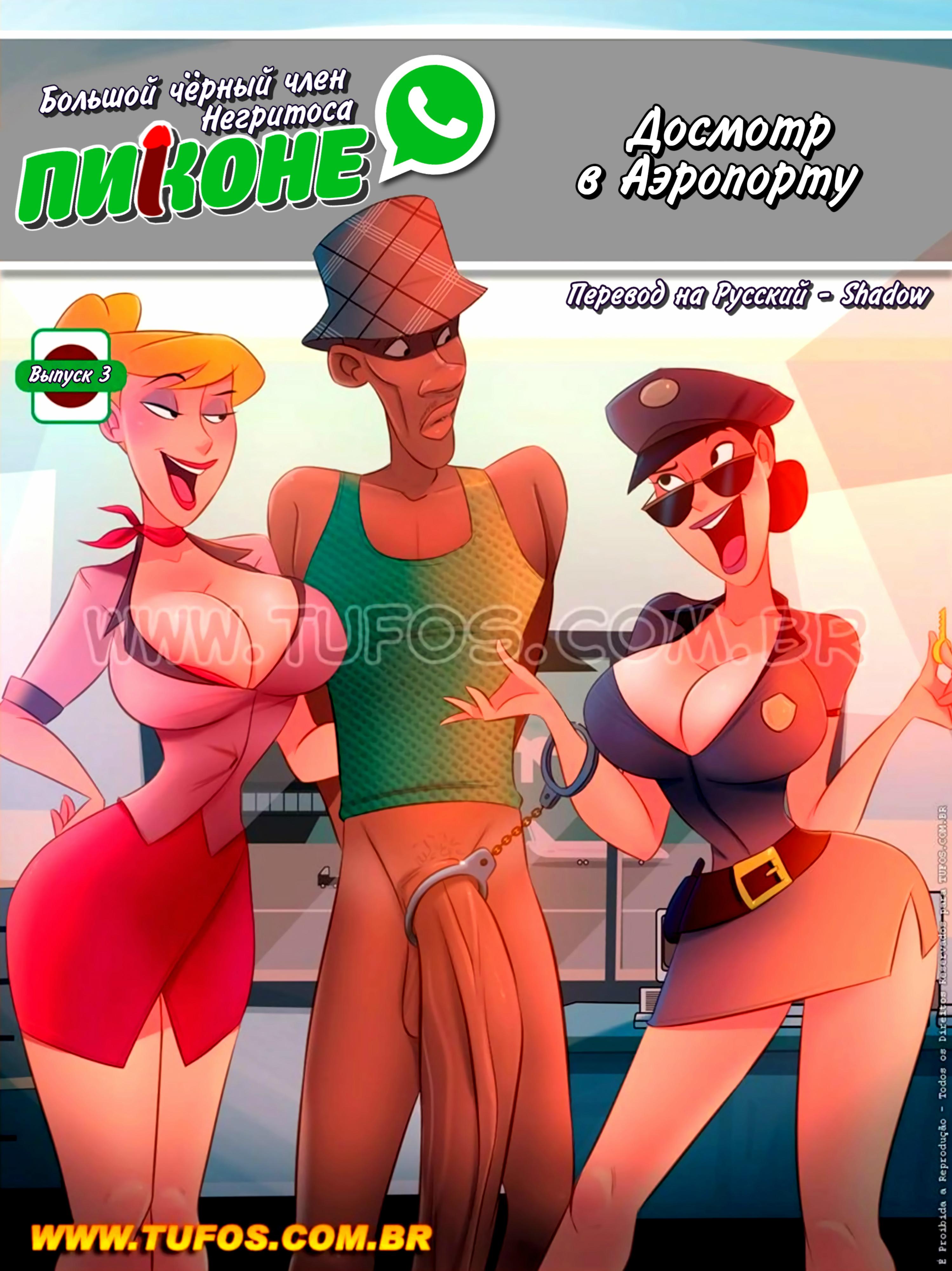 Порно комиксы - Большой чёрный член Негритоса Пиконе #3: Досмотр в Аэропорту Большая грудь, Без цензуры, Большие члены, Минет, Порно комиксы