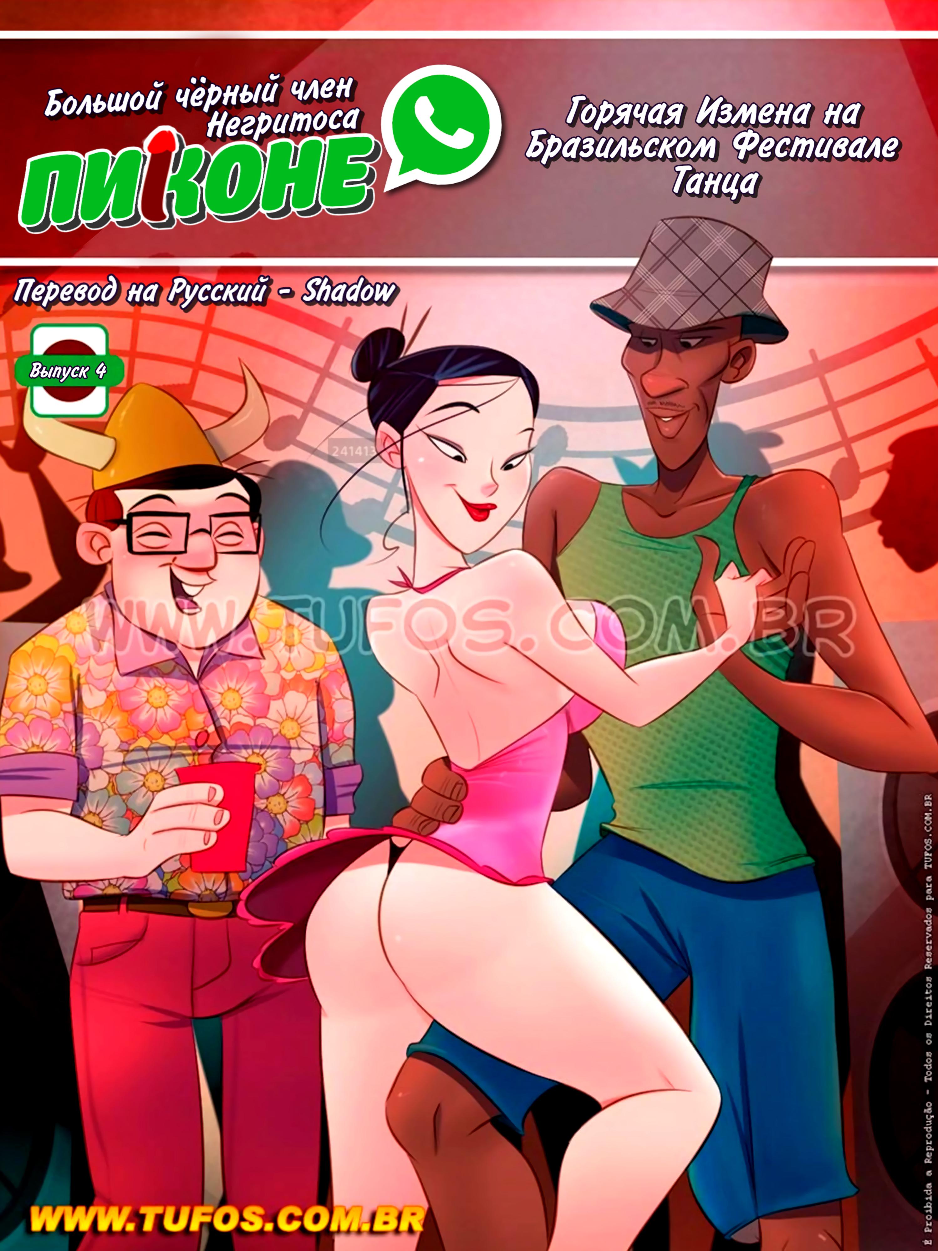 Порно комиксы - Большой чёрный член Негритоса Пиконе #4: Горячая Измена на Фестивале Большая грудь, Анал, Без цензуры, Большие члены, Измена, Минет, Порно комиксы