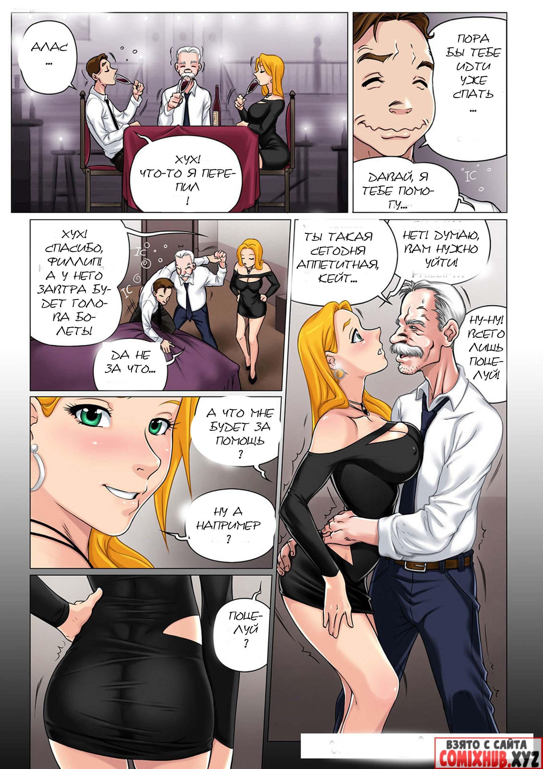 Порно комикс Вкусный папочка Анал, Без цензуры, Большие сиськи, Большие члены, Манга, Минет,
