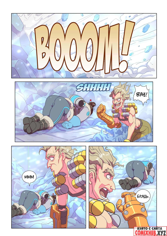 Порно комикс Клевая Морозная работа. часть 1 Большие сиськи, Большие члены, Минет, По играм, Супер-герои,