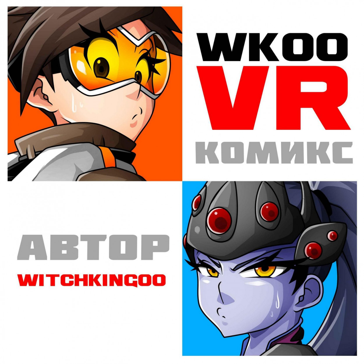 Порно комикс VR The Comic, Overwatch По играм