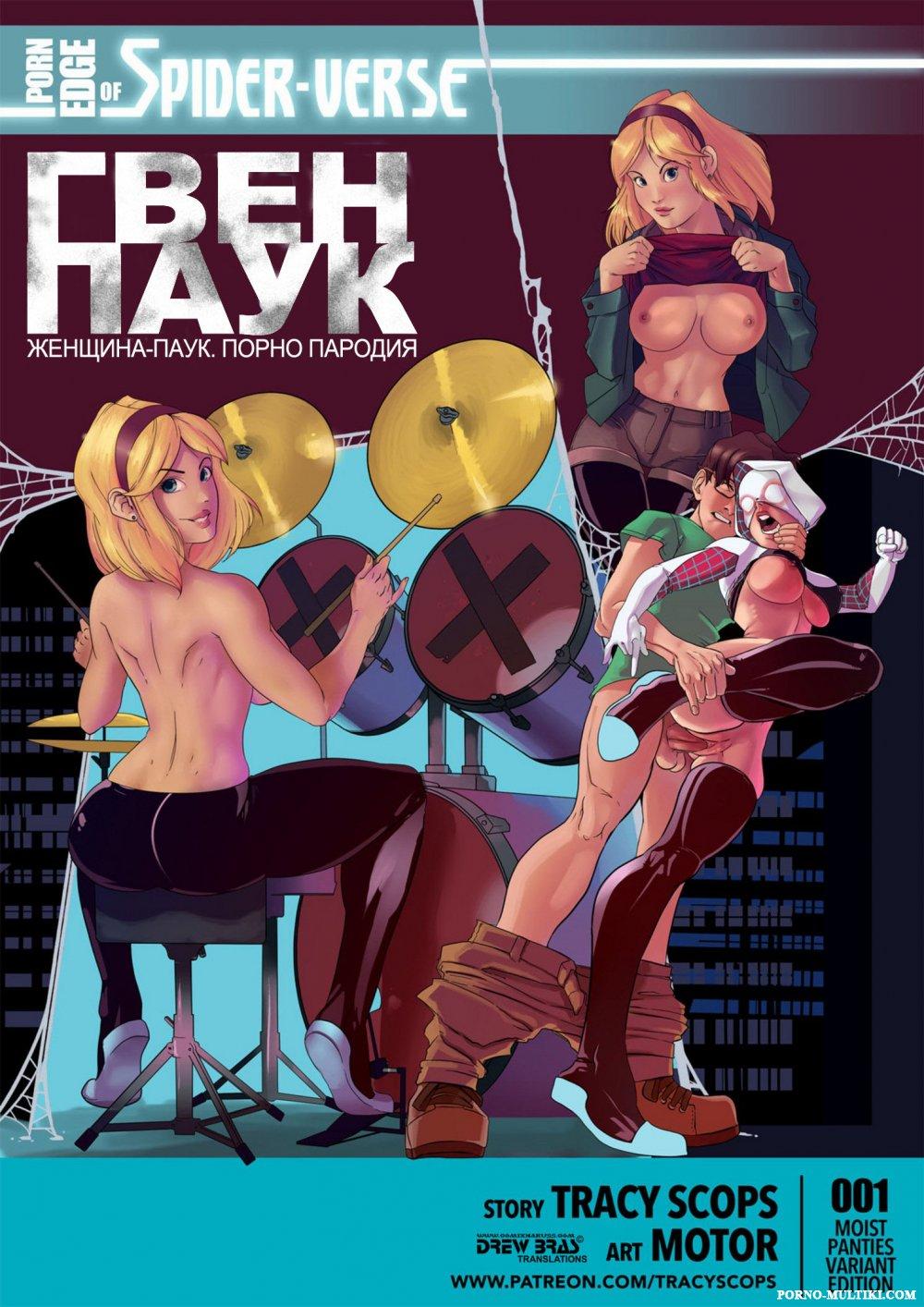 Порно комиксы - Гвен-Паук Большая грудь, Герои из мультиков, Минет, Порно комиксы, Супер-герои