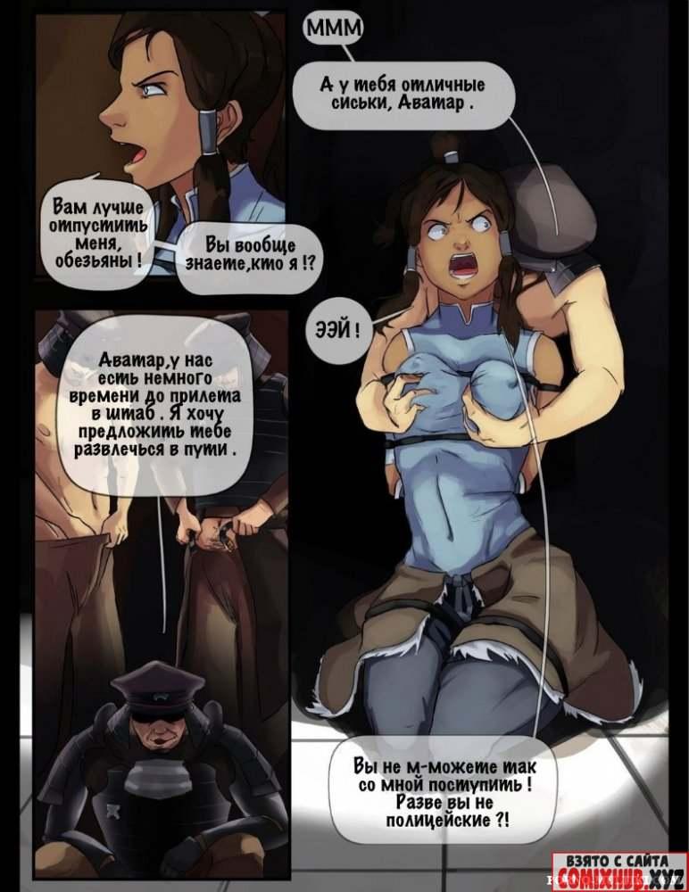 Порно комиксы — Арестованный аватар Большие члены, Герои из мультиков, Двойное проникновение, Минет, Насилие,