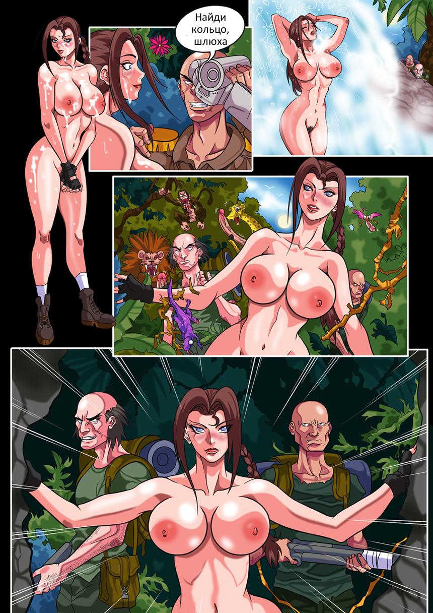 Порно комиксы - Лара Крофт - кольцо жести Большая грудь, Большие члены, Герои из мультиков, Двойное проникновение, По играм, Порно комиксы